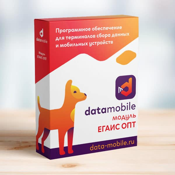 Программное обеспечение DataMobile, модуль ЕГАИС ОПТ   оборудование и программное обеспечение для автоматизации бизнеса   ГК Эгида, Россия