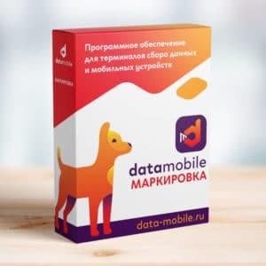 Программное обеспечение DataMobile, модуль Маркировка | оборудование и программное обеспечение для автоматизации бизнеса | ГК Эгида, Россия