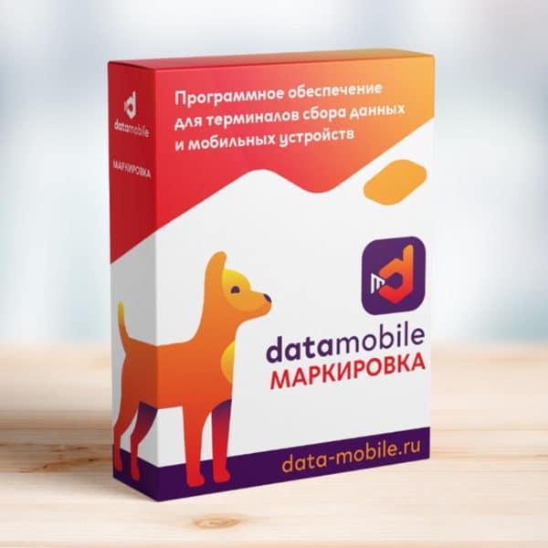 Программное обеспечение DataMobile, модуль Маркировка   оборудование и программное обеспечение для автоматизации бизнеса   ГК Эгида, Россия