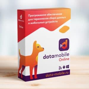 Программное обеспечение DataMobile, версия Online | оборудование и программное обеспечение для автоматизации бизнеса | ГК Эгида, Россия