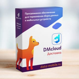 Программное обеспечение DM.Доставка | оборудование и программное обеспечение для автоматизации бизнеса | ГК Эгида, Россия