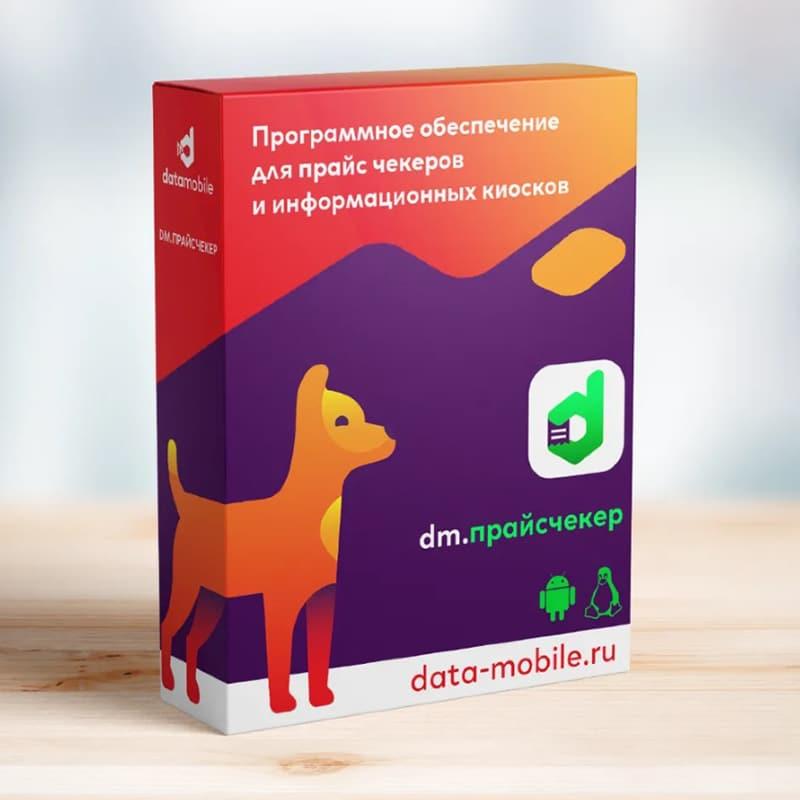 Программное обеспечение DM.Прайсчекер   оборудование и программное обеспечение для автоматизации бизнеса   ГК Эгида, Россия